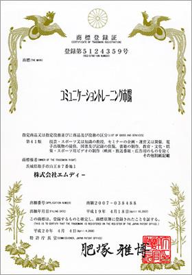 コミュニケーショントレーニング市場 商標登録証