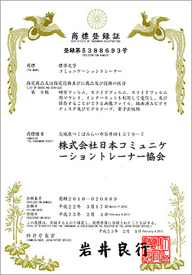 コミュニケーショントレーナー 商標登録証