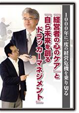 DVD 1000年に一度の経営危機を乗り切る『経営者の心のケア』と『自ら未来を創るドラッカーマネジメント』