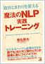 著書「自分とまわりを変える魔法のNLP実践トレーニング」