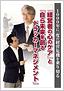 DVD「1000年に一度の経営危機を乗り切る『経営者の心のケア』と『自ら未来を創るドラッカーマネジメント』」
