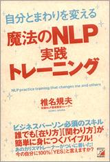 著書 自分とまわりを変える魔法のNLP実践トレーニング