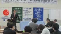 日本創造研究所 東京経営研究会で講演