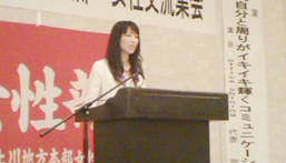 全日本自治団体労働組合 上川地方本部女性部
