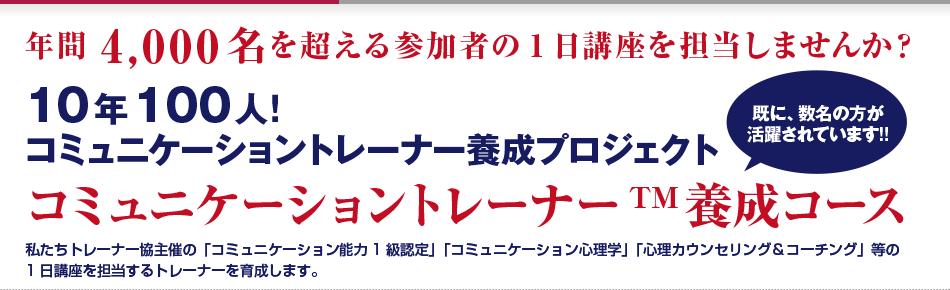コミュニケーショントレーナー™養成コース