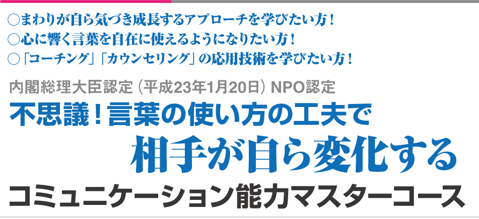 内閣総理大臣認証NPO認定 不思議!相手を変化させるコミュニケーション。コミュニケーション能力マスターコース