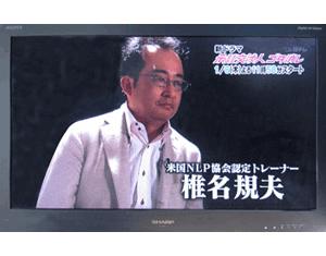 交渉のプロとして日本テレビから取材され、全国ネットでテレビ放映されました。
